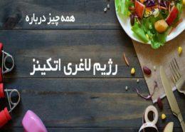 Atkins Diet رژیم لاغری اتکینز