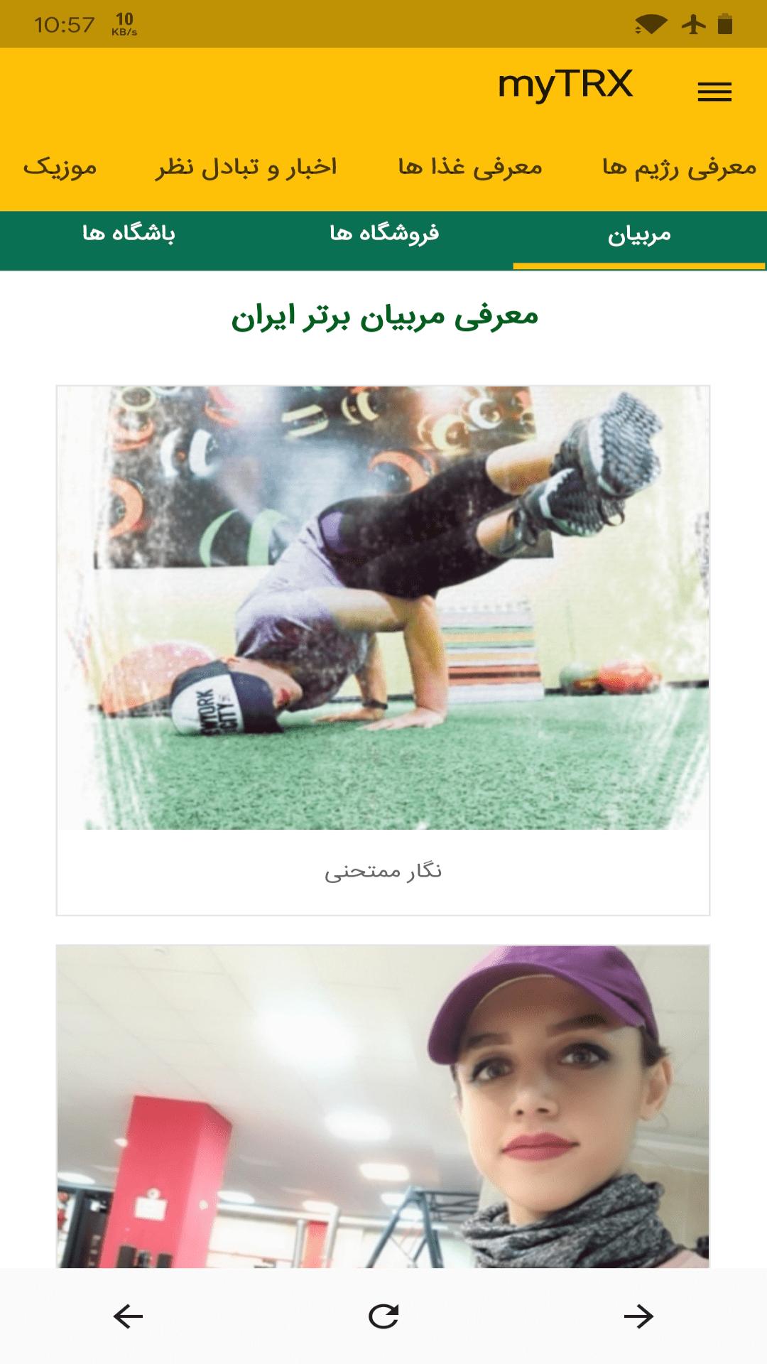 دانلود نرم افزار TRX و معرفی برتر تی آر ایکس